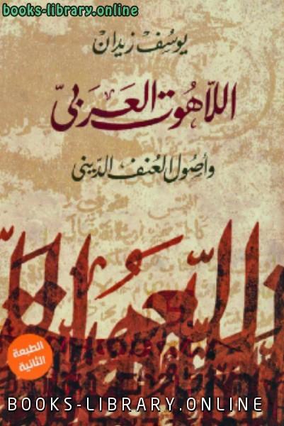 كتاب اللاهوت العربى وأصول العنف الدينى