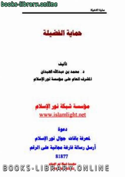 ❞ كتاب حماية الفضيلة ❝  ⏤ رياض بن محمد المسيميري محمد بن عبد الله الهبدان