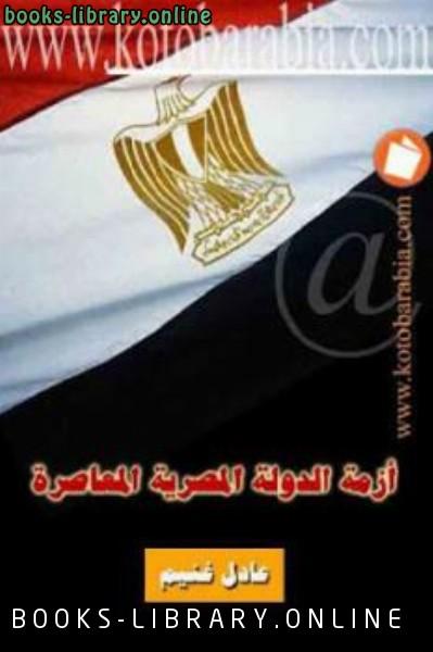 ❞ كتاب أزمة الدولة المصرية المعاصرة ❝