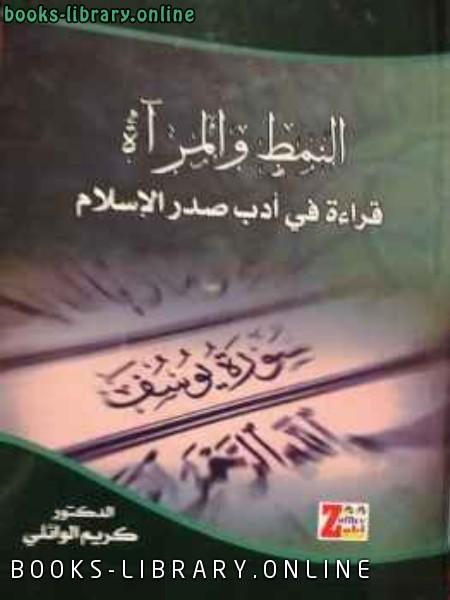 ❞ كتاب النمط والمرآة قراءة في ادب صدر الاسلام ❝