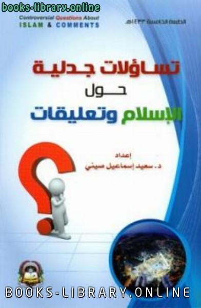 ❞ كتاب تساؤلات جدلية حول الإسلام وتعليقات ❝
