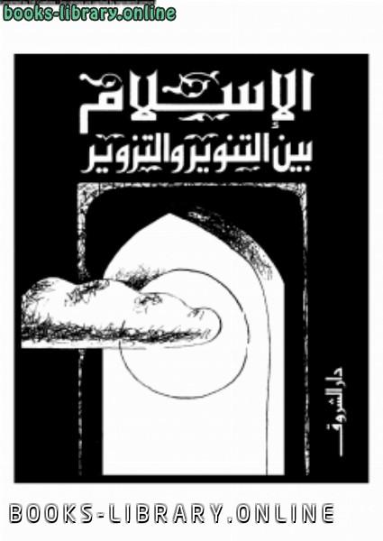 كتاب الإسلام بين التنوير و التزوير