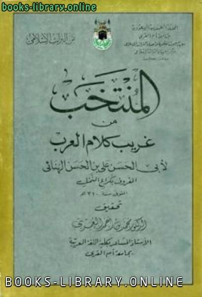 ❞ كتاب المنتخب من غريب كلام العرب ❝