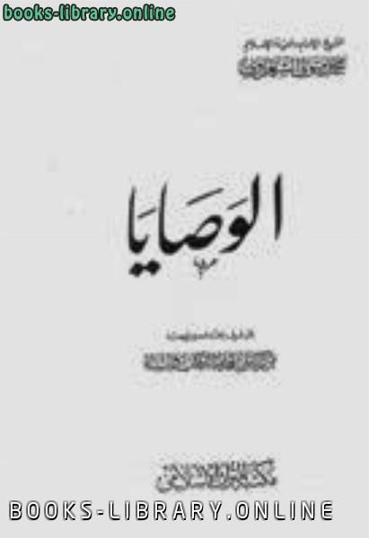 ❞ كتاب الوصايا الشيخ الشعراوى ❝