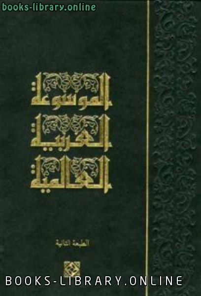 كتاب الموسوعة العربية العالمية