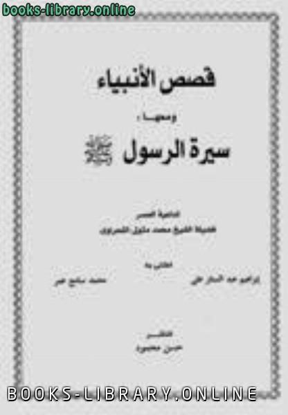 كتاب قصص الانبياء الشيخ الشعراوى