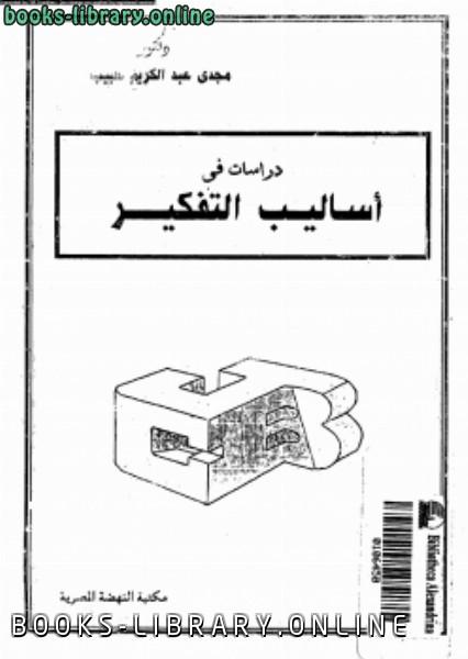 ❞ كتاب دراسات في أساليب التفكير ❝  ⏤ مجدى عبدالكريم حبيب