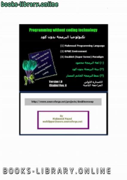 ❞ كتاب لغة البرمجة التفاعلية (محمود) الجزء الثانى ❝