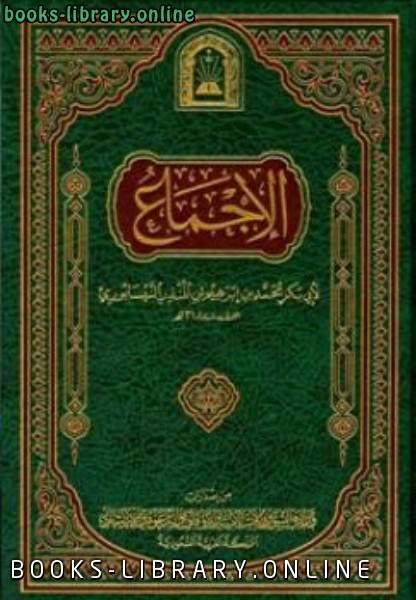 كتاب الإجماع ط الأوقاف السعودية
