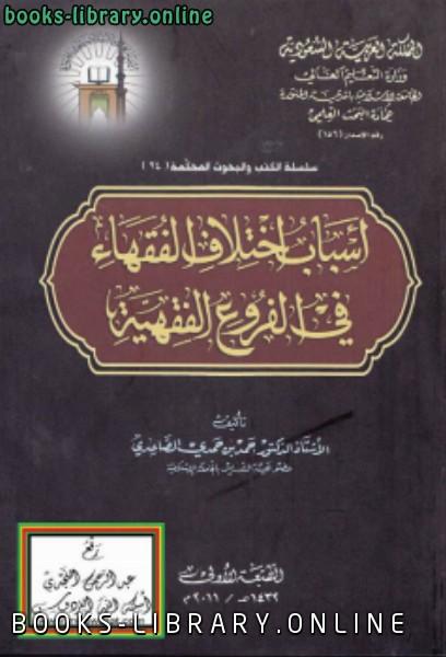 ❞ كتاب أسباب اختلاف الفقهاء في الفروع الفقهية ❝  ⏤ أ. د. حمد بن حمدي الصاعدي