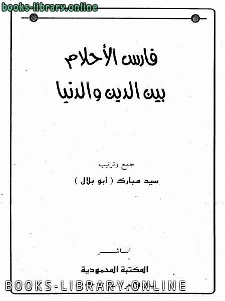 كتاب الأوامر والنواهي pdf
