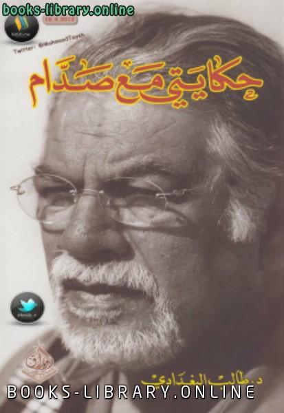 كتاب حكايتي مع صدام
