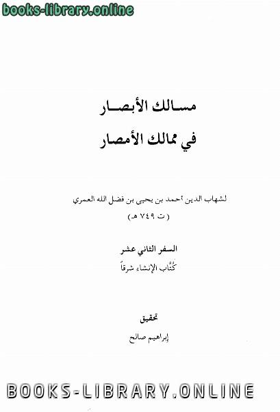 ❞ كتاب مسالك الأبصار في ممالك الأمصار ❝  ⏤ أحمد بن يحيى بن فضل العمري شهاب الدين