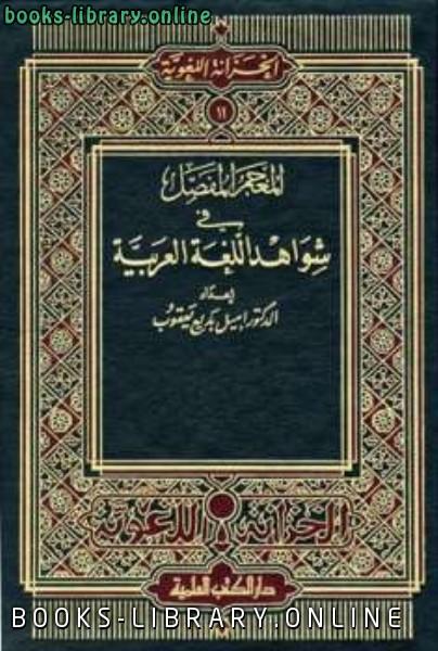 ❞ كتاب المعجم المفصل في شواهد اللغة العربية ❝