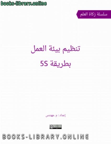 ❞ كتاب تنظيم بيئة العمل بطريقة 5S  ❝