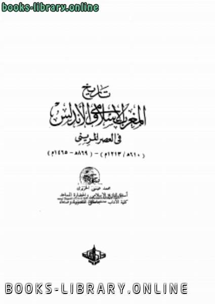 ❞ كتاب تاريخ المغرب الإسلامي والأندلس في العصر المريني PDF ❝  ⏤ محمد عيسى الحريري