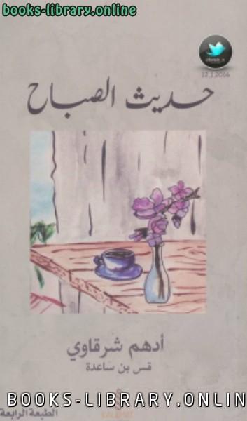 ❞ كتاب حديث الصباح ❝  ⏤ أدهم الشرقاوى