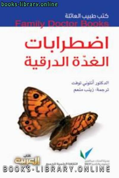 ❞ كتاب اضطرابات الغدة الدرقية ❝  ⏤ د أنتوني توفت