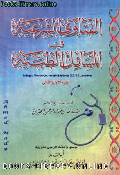 ❞ كتاب الفتاوى الشرعية فى المسائل الطبية ❝  ⏤ عبد الله الجبرين