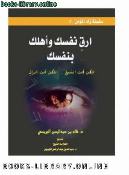 ❞ كتاب ارق نفسك وأهلك بنفسك ❝