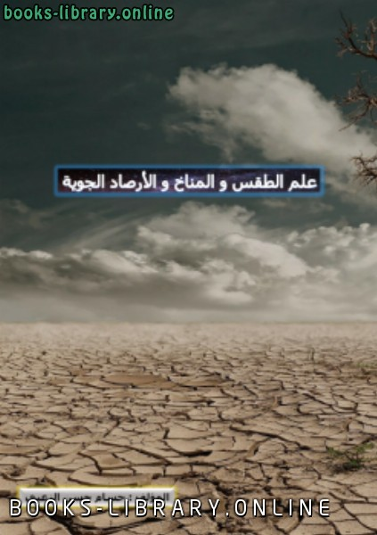 ❞ كتاب علم الطقس و المناخ و الأرصاد الجوية ❝