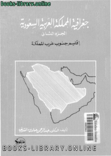 كتاب جغرافية المملكة العربية السعودية عبدالرحمن صادق الشريف