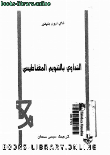❞ كتاب التداوي بالتنويم المغناطيسي ❝  ⏤ غاى ليون بليفير