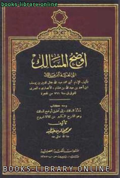 كتاب اوضح المسالك لابن هشام pdf