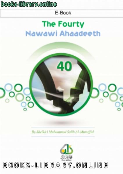 كتاب كيف عاملهم النبي pdf
