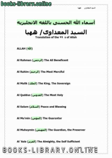 كتاب أسماء الله الحسنى باللغه الانجليزية