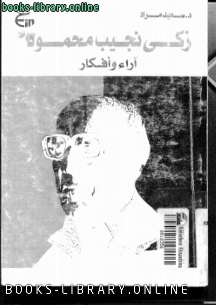 كتاب زكي نجيب محمود آراء وأفكار