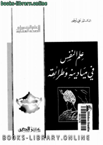 ❞ كتاب علم النفس في ميادينه وطرائفه ❝  ⏤ د. علي زيعور