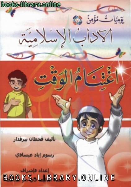كتاب تعليم المتعلم