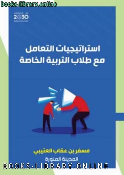 ❞ كتاب استراتيجيات التعامل مع طلاب التربية الخاصة ❝  ⏤ مسفر بن عقاب العتيبي