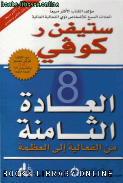 كتاب العادة الثامنة من الفعالية إلى العظمة