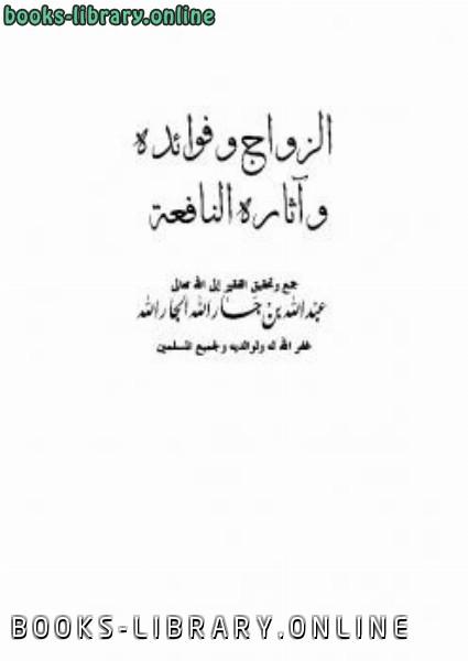 ❞ كتاب الزواج وفوائده وآثاره النافعه ❝  ⏤ عبد الله بن جار الله بن إبراهيم الجار الله