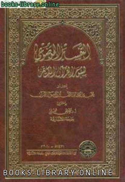 ❞ كتاب التفسير الموضوعي لسور القرآن الكريم ❝  ⏤ جماعة من العلماء
