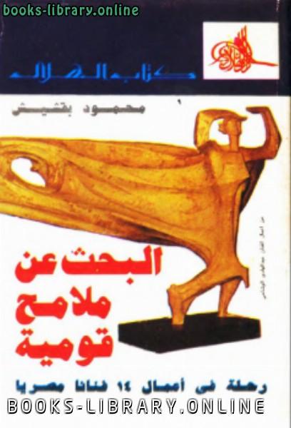 كتاب البحث عن ملامح قومية: رحلة في أعمال فنانا مصريا