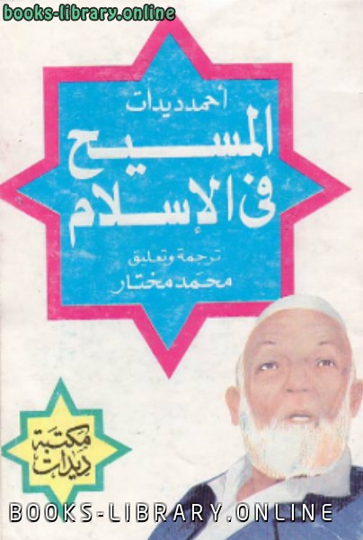 كتاب المسيح عليه السلام في الإسلام