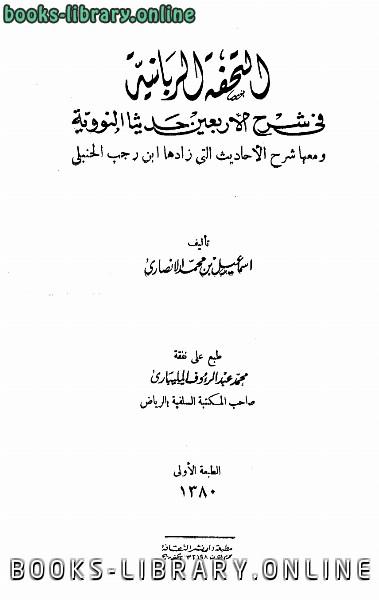 كتاب التحفة الربانية في شرح الأربعين النووية