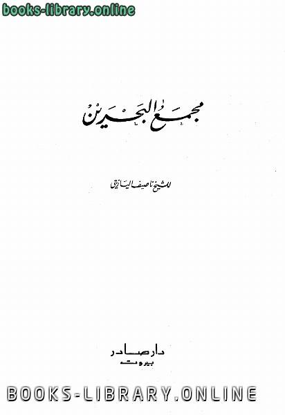 كتاب مجمع البحرين