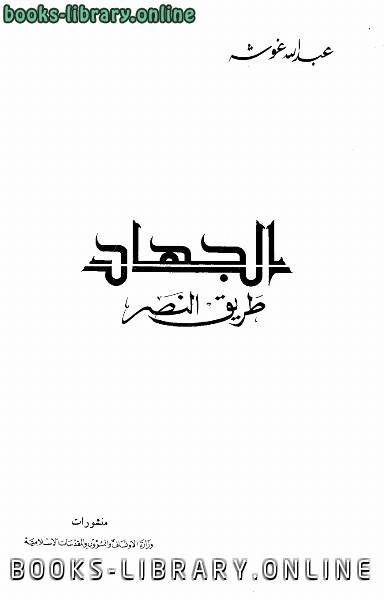 كتاب الجهاد طريق النصر