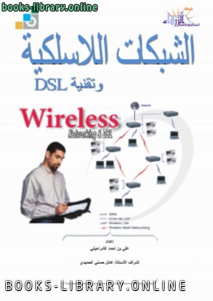 كتاب الشبكات اللاسلكية وتقنية DSL
