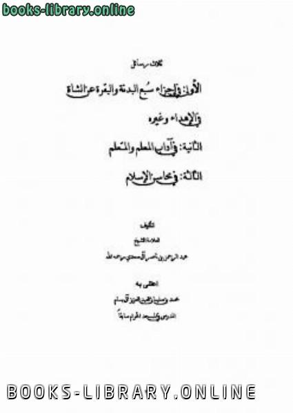 ❞ كتاب ثلاث رسائل للشيخ السعدي ❝