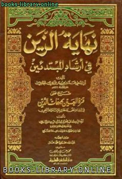 كتاب نهاية الزين في إرشاد المبتدئين شرح على قرة العين بمبهمات الدين