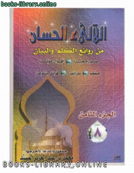 كتاب اللآلئ الحسان ج8