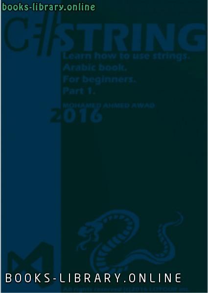 كتاب لغة سي شارب #C | التعامل مع النصوص