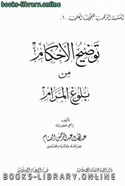 كتاب نيل المآرب للشيخ البسام