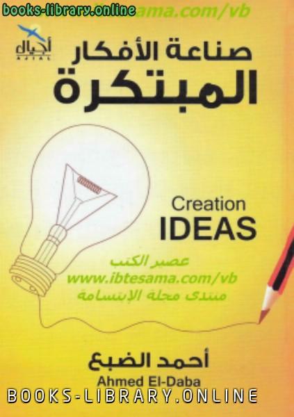 كتاب صناعة الأفكار المبتكرة
