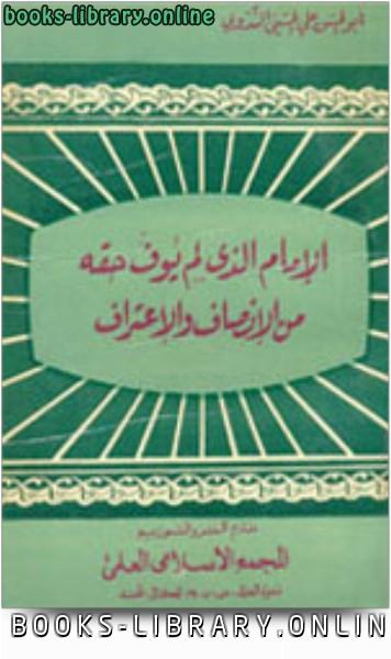 ❞ كتاب الإمام الذي لم يوف حقه من الإنصاف والإعتراف ❝  ⏤ أبو الحسن علي الحسني الندوي